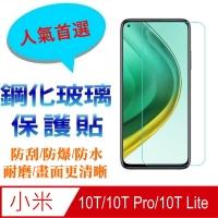 Qii for 小米10T/10T Pro/10T Lite 鋼化玻璃保護貼9H