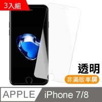 iPhone 7/8 透明高清半屏鋼化玻璃膜-超值3入組
