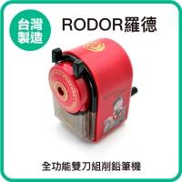 (RODOR)[RODOR?] Full-featured double-tool set pencil sharpener PR-929 red