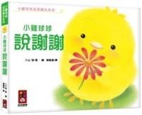 小雞球球說謝謝:小雞球球成長繪本系列 (General Knowledge Book in Mandarin Chinese)