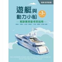 (新文京開發)遊艇與動力小船駕駛實務暨考照指南(第三版)