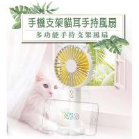 Mobile Phone Holder Cat Ear Handheld Fan-Glacier White
