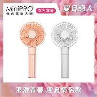 【MiniPRO】極簡無線手持風扇MP-F6688(花簇粉/1入)+(鮮明白/1入)/情侶款 USB充電小電扇 靜音桌扇 掛脖