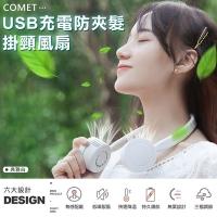 (COMET)【COMET】USB Charging Anti-pinching Neck Fan (FS02)