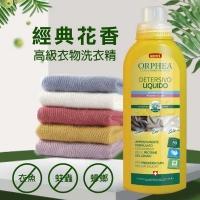 歐洲原裝進口 Orphea歐菲雅天然清香高級毛衣絲綢整理清洗劑-750 ml 6瓶裝 整箱購買