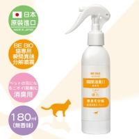 日本原裝BE BIO貓專用瞬間異味分解噴霧(無香味) 180ml