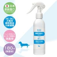 日本原裝BE BIO犬專用瞬間異味分解噴霧(無香味) 180ml