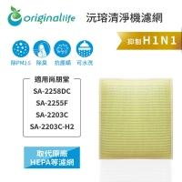 (Original Life)【Original Life Yuan瑢】Long-lasting and washable ★ Ultra-pure air purifier filter suitable for Shangpengtang: SA-2258DC, SA-2255F
