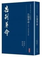 告別革命:李澤厚 劉再復對話錄