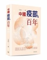 中國疫苗百年紀實1919-2019
