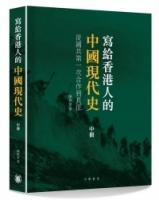 寫給香港人的中國現代史.中冊:從國共第一次合作到長征