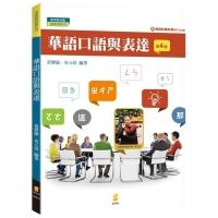 (新學林)華語口語與表達(附模擬試題有聲QR code)(4版)