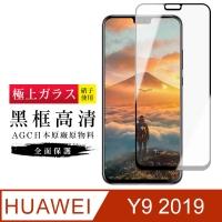 AGC旭硝子 華為 Y9 2019 高規格 玻璃保護貼 黑框透明