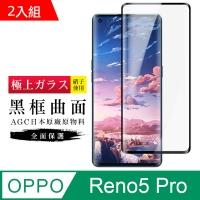 AGC OPPO RENO5PRO 保護貼 日本玻璃 黑框透明 二入組