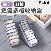 (e.dot)【E.dot】Drawer compartment socks storage box