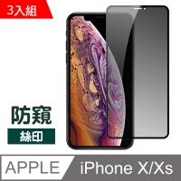iPhone X / XS HD Anti-spy Screen Printing Anti-scratch Protection Sticker-Value 3