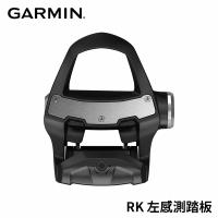 GARMIN Rally RK 左感測踏板