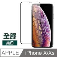 iPhone X / XS Full Rubber Black Silkscreen Anti-Scratch Protective Film