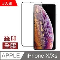 iPhone X / XS Full Plastic Black Screen Printing Mobile Film-Value 3