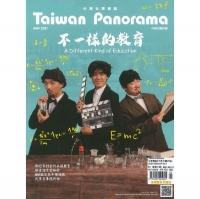 Taiwan Panorama 台灣光華雜誌 (中英文) 5月號_2021