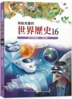 寫給兒童的世界歷史16:時空博物館.舊與新