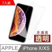 iPhone X/Xs 透明 高清 非滿版 手機貼膜 手機螢幕保護貼-超值3入組