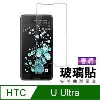 htc U Ultra transparent glass film 9H
