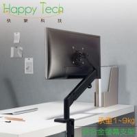 (Happy Mount)T12-C012UB 17~32 inch desktop computer monitor bracket clip lock table dual-use obsidian black