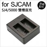 SJCam原廠配件-SJ4/5000雙槽座充(USB)