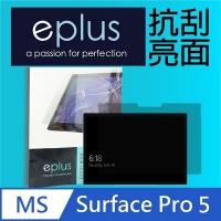eplus 高透抗刮亮面保護貼 New Surface Pro 12.3吋
