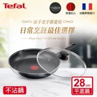 Tefal法國特福 南法享食系列28CM不沾平底鍋+玻璃蓋 法國製