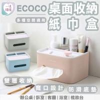 (Ecoco)ECOCO Desktop Storage Tissue Box Blue