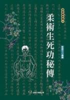 柔術生死功秘傳 (General Knowledge Book in Mandarin Chinese)
