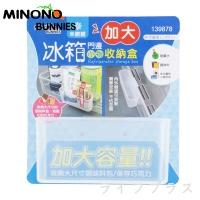 (MINONO)Minoro refrigerator door small storage box-increase