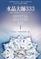 水晶大師333:天地合一的神聖啟蒙力量Ⅰ& II套書
