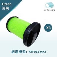 (禾淨HG)[Hejing Household HG] Value 3 into the group Gtech Multi Plus Small Green MK2/ATF012 second generation special auxiliary factory filter (washabl