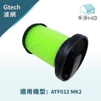 (禾淨HG)[Hejing Household HG] Washable Gtech Multi Plus Small Green MK2/ATF012 Handheld Vacuum Cleaner Vice Factory Filter