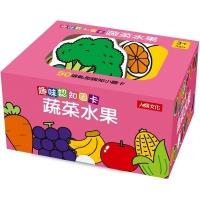 (人類文化)趣味認知圖卡:蔬菜水果