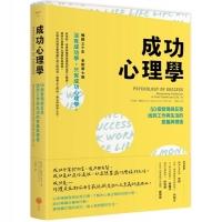 (日出出版)成功心理學:50個發現與反思,找到工作與生活的意義與價值