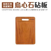 Full Board Bird Heart Stone Log Chopping Board-Medium (33x23x2.2cm)