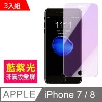 iPhone7/8 4.7 藍紫光 手機鋼化膜保護貼-超值3入組