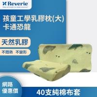 (reverie)[Reverie Magic Song] Latex Pillow for Children's Work (Large)-Cartoon Dinosaur