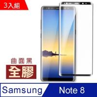 Samsung Galaxy Note 8 Full Glue HD Curved Black Phone Foil-Value 3