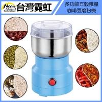 (Neon)Multi-functional grain coffee bean grinder