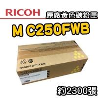【RICOH】M C250FWB/P C300W 原廠黃色碳粉匣