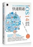 iOS App程式開發實務攻略:快速精通iOS 14程式設計