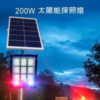 Blast 200W solar red and blue flashing light, flood light, search light