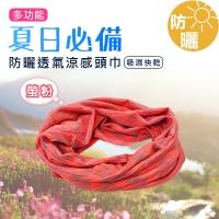 (本之豐)Benzhifeng Variety Cooling Turban-Fluorescent Pink