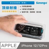 Simmpo簡單貼 防摔玻璃保護貼 iPhone12/12Pro 6.1吋 高透 防塵網 附貼膜神器 終身保固(有限)