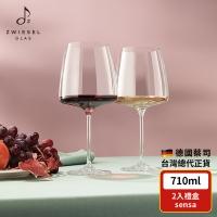 《Zwiesel Glas》德國蔡司Sensa 勃根地紅酒杯710ml 尊爵類手工2入禮盒 (德國總代公司貨)